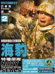 **Encore**(DVD)海豹特種部隊2 (2DVDs) //全新商品//S105