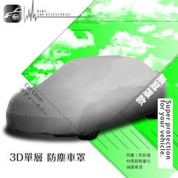 101【3D單層 防塵車罩】lancer virage grunder coltplus fortis BuBu車用品