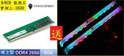 ANA電競巨蟒 DDR4 2666 16GB (RGB散熱版) 桌上型記憶體