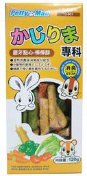 《富兔康》PettyMan小動物磨牙點心餅(共有6種口味)每盒120克裝★墾丁寵物牧草