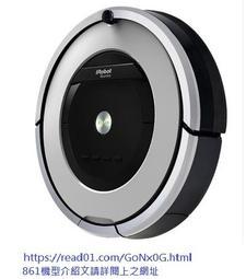 【ㄚ誠網室】iRobot Roomba 861展示機全新售價只賣9990元再免運保固1年送千元配件耗材歡迎自取