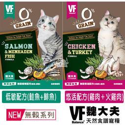 VF Balance魏大夫 無穀全齡貓糧系列