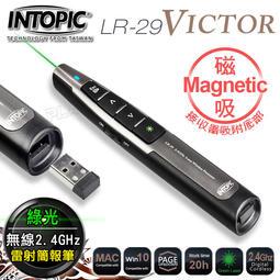 INTOPIC ~LR 29 ~高亮度綠光鐳射無線2 4GHz 雷射簡報筆簡報器
