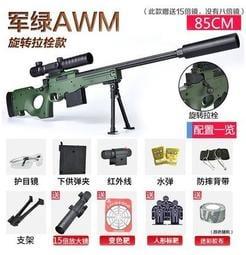 新品AWM狙擊槍水彈槍98K可發射吃雞絕地玩具槍搶兒童男孩八倍電動
