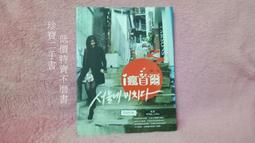 【珍寶二手書B8】《i瘋首爾》ISBN:9789861921402│華成圖書│小獸 簽名