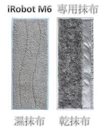 【台灣現貨】 IRobot Braava jet M6 拖地機 配件 濕抹布 乾抹布 清潔布擦布 乾拖 溼拖 濕拖