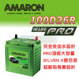 [電池便利店]AMARON 愛馬龍 100D26R (80D26R) PRO級 銀合金電池