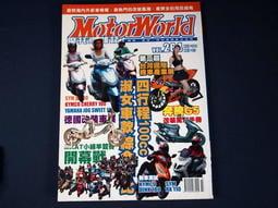 【懶得出門二手書】《MotorWorld摩托車雜誌264》四行程100cc淑女車款綜合評比 (31Z35)