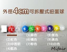 (不挑色)4cm多色桌球抽獎球摸彩球彩球摸彩用乒乓球活動用乒乓球彩色乒乓球反應訓練乒乓球多色球廣告彩色球遊戲球婚禮頭彩球