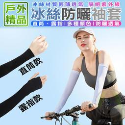 現貨 防曬 袖套 台灣SGS檢驗 台灣公司附發票 露指 涼爽 冰絲 袖套 自行車 開車 防曬 抗UV袖套 IQT