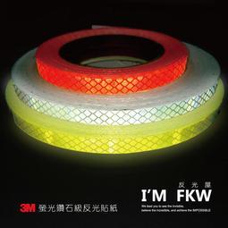 反光屋FKW 3M鑽石級反光貼紙 寬1/1.8/2/3.4公分鑽石白/螢光橘/螢光黃綠 含稅開發票汽機車釣魚竿浮標貼飾
