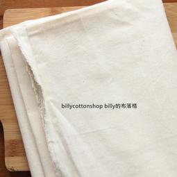 【s67 優質厚胚布】 1碼價 布寬 150公分 純棉布料 素色 文青 彩繪 食物袋內裡 染布 拓印布 布包印圖