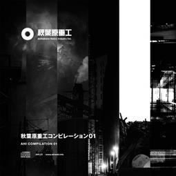 [Mu's 同人遊戲代購] [Atsushi Ohara 等 (秋葉原重工)] 秋葉原重工コンピレーション (原創)