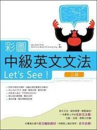 《度度鳥》彩圖中級英文文法Let's See!【三版】│寂天│Alex Rath Ph.D│全新│定價:480元