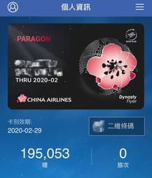華航哩程19萬哩 一哩0.49可馬上轉 商務艙金卡升等翡翠卡晶鑽卡里程豪經艙