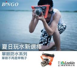 數位NO1 BINGO 小單眼短焦段 數位相機 防水袋 台中可店取 國民旅遊卡 特約店