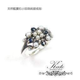 銀飾純銀戒指維多利亞款柔雅花葉天然藍寶石 小珍珠925 純銀寶石戒指11 5 KATE 銀