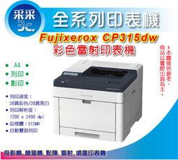 送$1000+含稅免運+采采3C】富士全錄FujiXerox CP315dw/CP315 dw