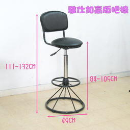 雅仕加高版吧椅 座高可達105cm 吧台椅 高腳椅 吧台 高吧椅 餐椅 工作椅 酒吧椅 升降椅 檳榔攤