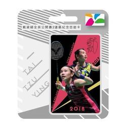 (現貨)戴資穎 2018全英公開賽2連霸限量紀念 悠遊卡