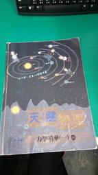 99課綱 高中物理參考書 天健物理 104 力學精華(一)  有解答 部分劃記(81X)