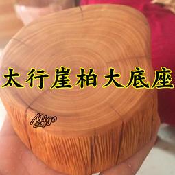 【太行崖柏大底座 杯墊】太行崖柏杯墊擺件底座奇石不輸檜木 牛樟