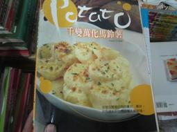 千變萬化馬鈴薯_ Family Circle出版 八成新、無劃記、 (k880)【一品冊】