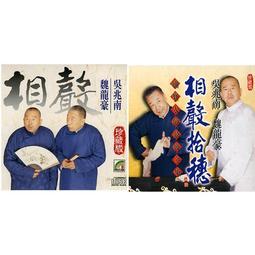 吳兆南 / 魏龍豪 相聲大全集【捕軼珍藏版】(12CD) 拾穗(12CD)