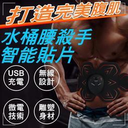 最新EMS 大面積升級版 腹肌神器 包覆腰部 手臂 USB充電款 健身器材 水桶腰殺手 健腹神器 仰臥起坐 健腹