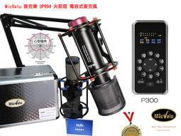 P300手機直播音效卡+UP994電容式麥克風+nb35支架送166音效