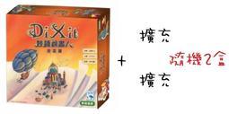 【卡牌屋】【免運送牌套】妙語說書人:奧德賽+隨機兩個擴充 《桌上遊戲,桌遊》