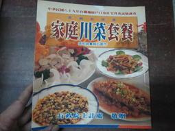 《家庭川菜套餐》│台視│張和錦著 八成新、無劃記 、 (K418)【一品冊】
