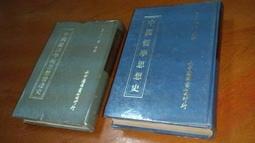 [柳泉書坊]~唐華博士著 中國哲學思想史+中國倫與學術思想發達史 精裝本 大中國圖書出版 1000元