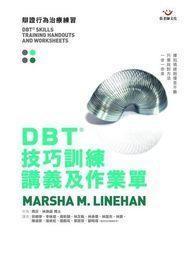 【佛化人生】DBT技巧訓練講義及作業單