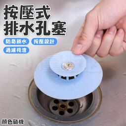 按壓式水槽塞 止水塞 過濾網 二合一 硅膠地漏 排水孔 排水口 阻水 防臭 防蟲 洗手台 顏色隨機(V50-2563)