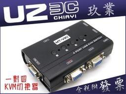 附發票MT 460KL 4 PORT 4 進1 出VGA USB KVM SWITCH 手