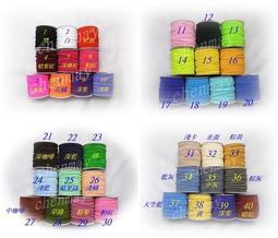 全美日購2.5mm圓形鬆緊帶(21#-40#賣場)買10送一(20碼裝) 馬卡龍配色40色(口罩鬆緊帶、鬆緊繩、髮飾品)