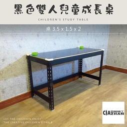 黑色兒童成長雙人桌(3.5x1.5x2尺)【空間特工】筆電桌 咖啡桌 邊桌 和式桌 免螺絲角鋼CFB3515