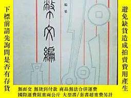 古文物罕見古幣文編(1986年一版一印)露天28 張頷 編纂 中華書局  出版1986
