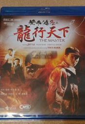 正版全新藍光BD~黃飛鴻92之龍行天 下The Master (1992)~繁中字幕~李連杰