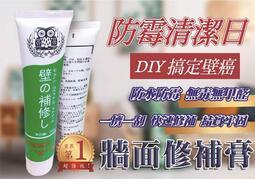 【批發價直營 購買2支】硅藻土牆面修補膏>修復牆面破損>壁癌>裂縫等>吸潮濕>吸異味>滲水情形也可改善