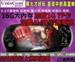 掌上遊戲機 5.1 7吋大螢幕3000款以上遊戲16G內存+贈16G TF卡及AV線可連電視 迷你街機 十大模擬器(現貨