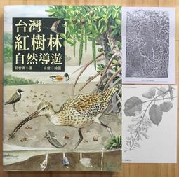 Itonowa 輪/《台灣紅樹林自然導遊》郭志勇 著 徐偉 繪圖|大樹文化|附藏書票