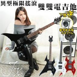 支持貨到付款.霸氣JX.搖滾雙雙 電吉他.白/黑/紅.無限風格.贈25W臺製冷光音箱超優惠套餐【嘟嘟牛奶糖】