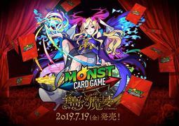(訂購) 日版 怪物彈珠 TCG 卡牌 至高的魔宴 補充盒  モンスターストライク カードゲーム 至高なる魔宴