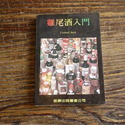 【午後書房】《雞尾酒入門》,笛藤 171026-64