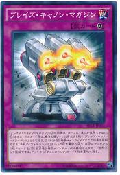 【樂遊wow】SECE-JP077 烈焰加農砲彈匣 (普卡)