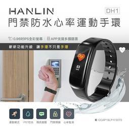 HANLIN-DH1門禁防水心率運動手環 久坐提醒 騷擾電話顯示 睡眠監測 計步 心率 來電拒接 碼錶 運動模式 鬧鐘