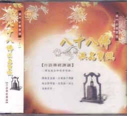 妙蓮華八十八佛洪名寶懺台語佛經課誦22 CD