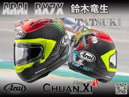 傳璽騎士部品【Arai RX-7X】鈴木龍生TATSUKI彩繪帽|竜生|Moto2|浮世繪|錦鯉